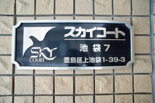 【家具付き賃貸】スカイコート池袋第7 601