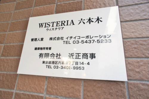 【家具付き賃貸】ウィステリア六本木