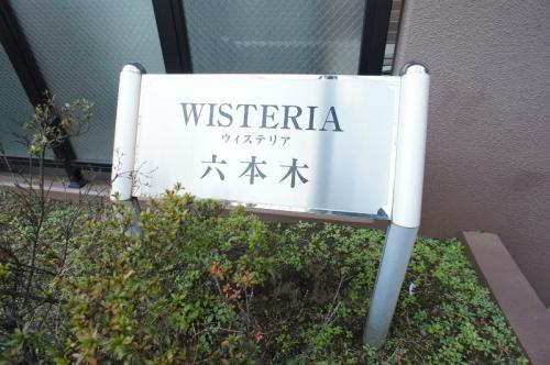 【家具付き賃貸】Wisteria六本木 301