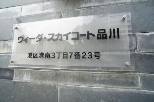 【家具付き賃貸】ヴィーダスカイコート品川 514